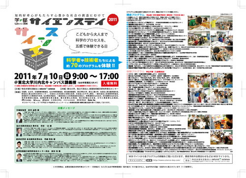 flyer_scienceday2011_outlin.jpg