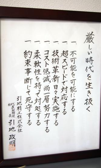 hikichi-san_02.jpg