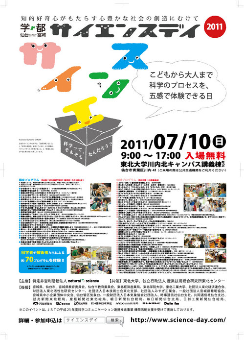 scienceday2011_poster_outli.jpg