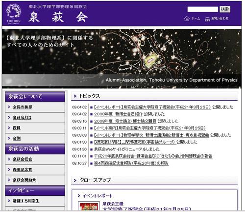 senshukai_100205.jpg